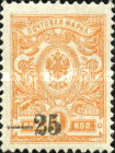 [Russian Postage Stamps Surcharged, type A]