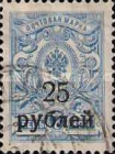 [Russian Postage Stamps Surcharged, type A8]