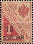 [Russian Postal Savings Stamps of 1918 Surcharged, type B]