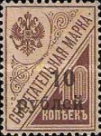 [Russian Postal Savings Stamps of 1918 Surcharged, type B2]