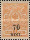 [Russian Postage Stamp Surcharged, type C]