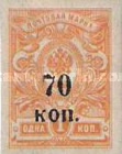 [Russian Postage Stamp Surcharged, type C1]