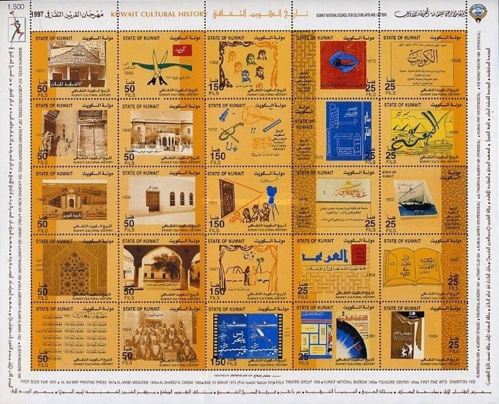 [Kuwait Cultural History, Typ ]