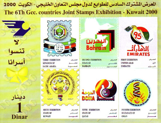 [The 6th Gulf Cooperation Council (G.C.C.) Joint Stamp Exhibition, Kuwait, type ]