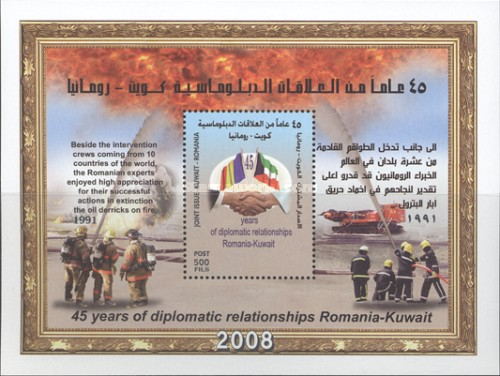 [The 45th Anniversary of Diplomatic Relations with Romania, Typ ]