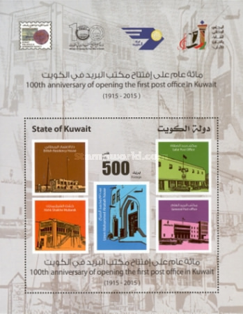 [The 100th Anniversary of the 1st Post Office in Kuwait, Typ ]