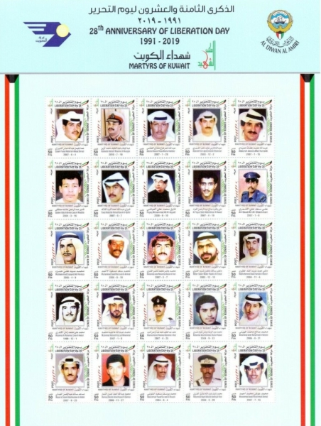[The 28th Anniversary of Liberation Day - Martyrs of Kuwait, Typ ]