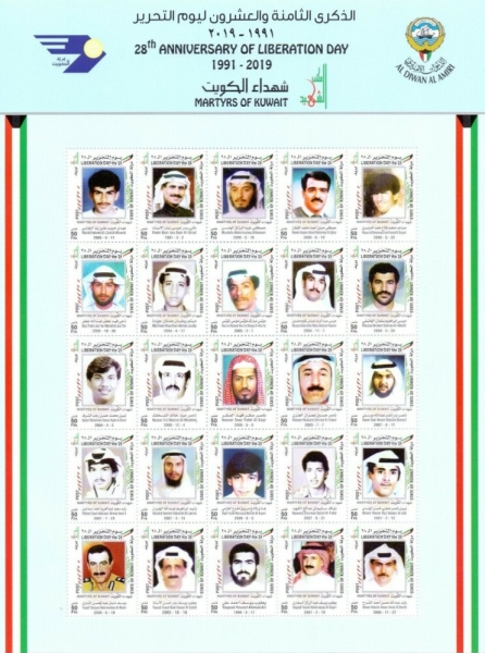 [The 28th Anniversary of Liberation Day - Martyrs of Kuwait, type ]