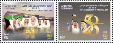[National Day - The 58th Anniversary of Independence, Typ ]