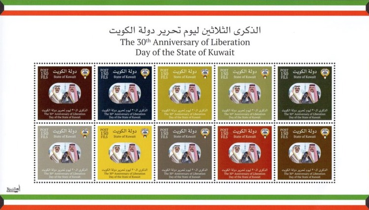 [The 30th Anniversary of the Liberation Day of the State of Kuwait, type ]