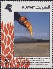 [The 1st Anniversary of Extinguishing of Oil Well Fires, type ABY]