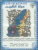 [The 22nd Kuwait Arabic Book Exhibition, type AGC1]
