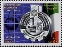 [The 25th Anniversary (1999) of Kuwait Science Club, type AIW]