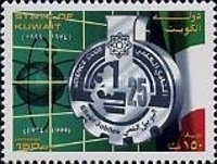 [The 25th Anniversary (1999) of Kuwait Science Club, type AIW1]