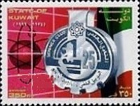 [The 25th Anniversary (1999) of Kuwait Science Club, type AIW2]