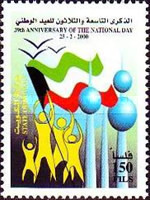 [The 39th National Day, type AJC2]
