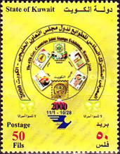 [The 6th Gulf Cooperation Council (G.C.C.) Joint Stamp Exhibition, Kuwait, type AJU1]
