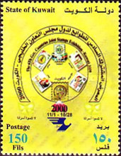 [The 6th Gulf Cooperation Council (G.C.C.) Joint Stamp Exhibition, Kuwait, type AJU2]
