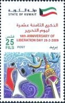 [The 18th Anniversary of the Liberation, type ASV]