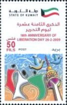 [The 18th Anniversary of the Liberation, type ASV1]