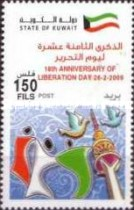 [The 18th Anniversary of the Liberation, type ASV2]