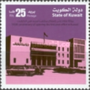 [The 100th Anniversary of the 1st Post Office in Kuwait, Typ BKZ]