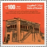 [The 100th Anniversary of the 1st Post Office in Kuwait, Typ BLB]