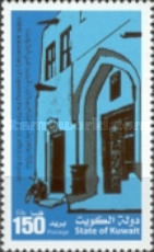 [The 100th Anniversary of the 1st Post Office in Kuwait, Typ BLC]