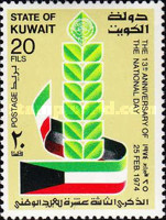 [The 13th Anniversary of National Day, type LV]