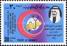 [The 12th Conference of Arab Medical Union and 1st Conference of Kuwait Medical Society, type LW]