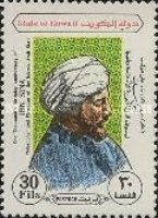 [The 1000th Anniversary of the Birth of Ibn Sina (Philosopher and Physician), 980-1037, type RZ]