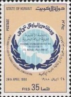 [The 10th Anniversary of Kuwait Regional Convention for Protection of Marine Environment, type XT]