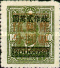 [China Empire Postage Stamps Re-Surcharged in Red, type A]