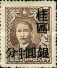 [China Empire Postage Stamps Surcharged, type C]