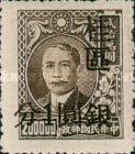 [China Empire Postage Stamps Surcharged, type C1]