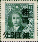 [China Empire Postage Stamps Surcharged, type C3]