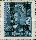 [China Empire Postage Stamps Surcharged, type C6]