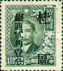 [China Empire Postage Stamps Surcharged, type C9]