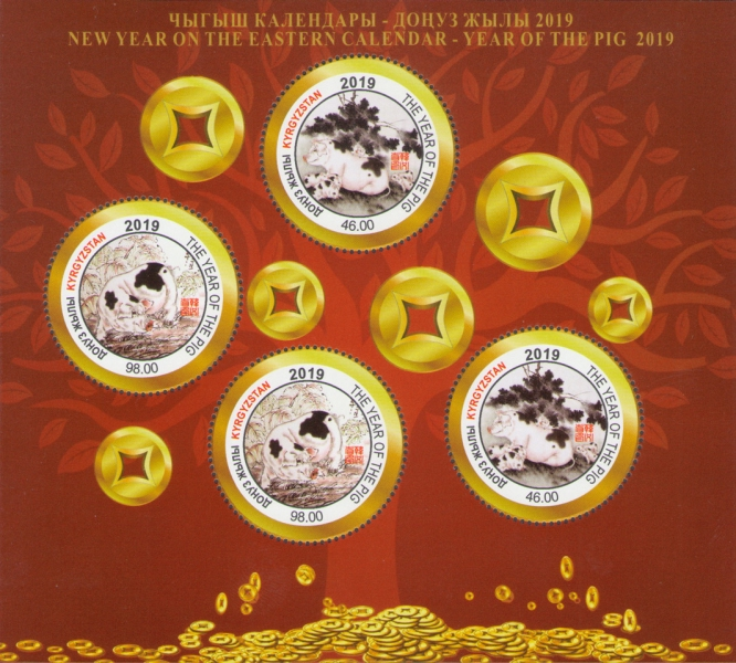 [Chinese New Year - Year of the Pig, type ]
