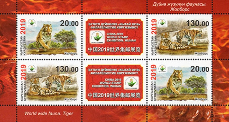 [World Stamp Exhibition CHINA 2019, Wuhan City - Tigers, type ]