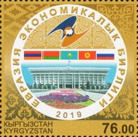 [The 5th Anniversary of the Eurasian Economic Union, type AMS]