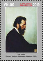 [The 175th Anniversary of the Birth of Ilya Repin, 1844-1930, type ANS]