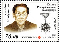 [Hero of Kyrgyzstan - Kuliipa Kunduchalova, 1920-2013, type APG]