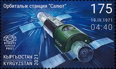 [The 50th Anniversary of Salyut, the First Orbital Space Station, type ARG]