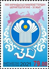 [The 30th Anniversary of the Commonwealth of Independent States, type ARI]