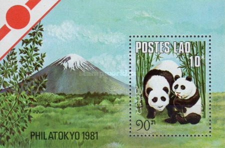 "[International Stamp Exhibition ""PHILATOKYO '81"" - Tokyo, Japan, type ]"