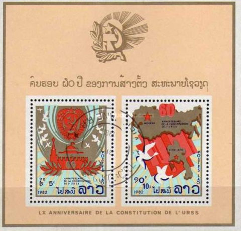 [The 60th Anniversary of USSR, Typ ]