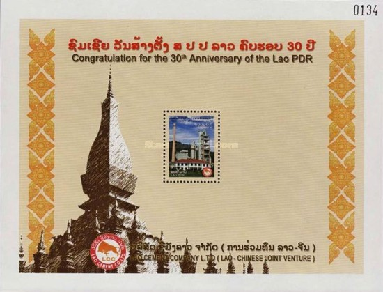 [The 30th Anniversary of Lao People's Democratic Republic, Typ ]