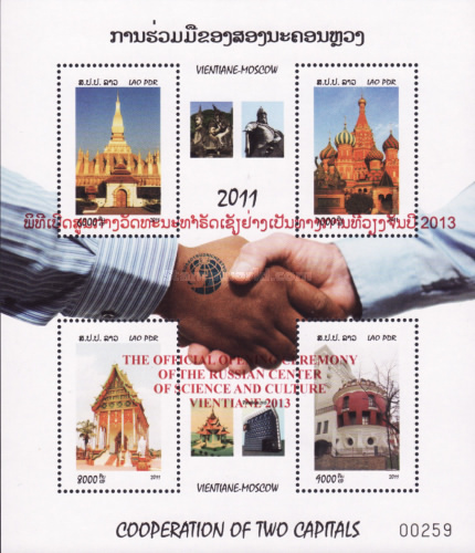 [Opening of the Russian Center of Science and Culture in Vientiene - Issue of 2011 Overprinted, Typ ]