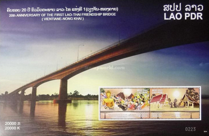 [The 20th Anniversary of the First Lao-Thai Frinedship Bridge - Joint Issue with Thailand, Typ ]